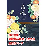 カタログギフト 15500円コース 高雅 日の出蘭