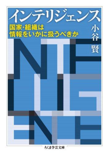 インテリジェンス: 国家・組織は情報をいかに扱うべきか (ちくま学芸文庫)