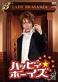 ハッピィ★ボーイズ 第3巻[DVD]