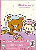 【リラックマ】 家計簿 -夜ふかしシリーズ-
