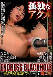 ENDRESS BLACKHOLE vol7 ~終わりなき黒い穴~ BabyEntertainment [DVD]