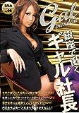 銀座で働くギャル社長 [DVD]