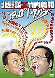 ����������������� ��ǻ����ɥȡ����饸���� [DVD]