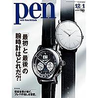 pen 表紙画像
