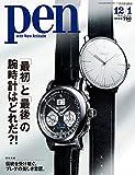 Pen(ペン) 2016年 12/1号 [「最初」と「最後」の腕時計はどれだ?! ]