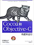 img - for Construction and Operation of Cocoa with Objective-C (Chinese Edition) book / textbook / text book