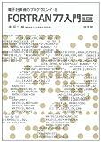 FORTRAN77入門 (電子計算機のプログラミング)