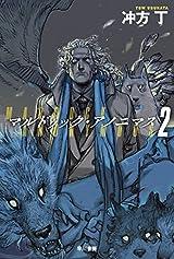 冲方丁のシリーズ新作「マルドゥック・アノニマス」第2巻