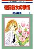 51ulMPtm5mL. SL160  【Kindle】初めての…白泉社セール!