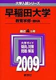 早稲田大学(教育学部〈理科系〉) [2009年版 大学入試シリーズ]
