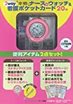 2way本格ナース用ウォッチ&看護ポケットカード20枚 ([実用品])