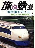 旅と鉄道 2008年 12月号 [雑誌]