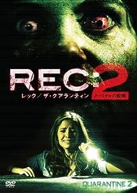 REC[レック:ザ・クアランティン] 2 ターミナルの惨劇 [DVD]