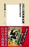 【カラー版】江戸の経済事件簿 地獄の沙汰も金次第 (集英社新書)