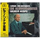 ベートーヴェン : ピアノ・ソナタ全集