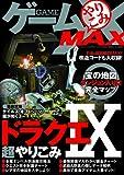 ゲームやりこみMAX (三才ムック VOL. 279)