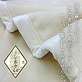 高級シルク毛布【京都西川】シルク100%(毛羽部分)シングルサイズ140×200cm/SGH-3020