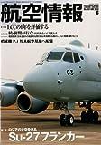 航空情報 2013年 06月号