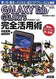 GALAXY Tab/ GALAXY S 完全活用術 使い方の基本からビジネスに役立つアプリまで丸ごと解説