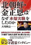 北朝鮮・金正恩はなぜ「水爆実験」をしたのか