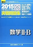 大学入試センター試験実戦問題集数学2・B 2015 (大学入試完全対策シリーズ)