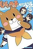 しばいぬ子さん(2) (バンブーコミックス 4コマセレクション)
