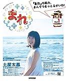 連続テレビ小説 まれ Part1 (NHKドラマ・ガイド) -