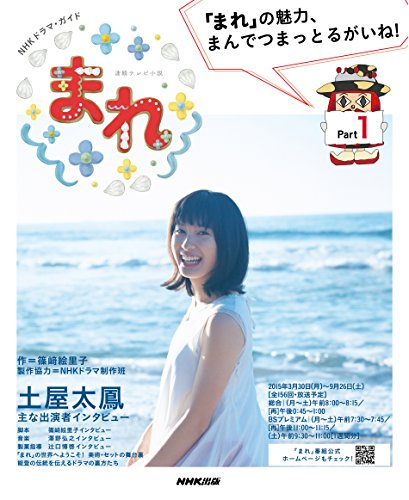 NHK連続テレビ小説「まれ」16話(3週)感想まとめ 東京で犯されてきたか…