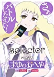 selector infected WIXOSS~まゆのおへや~ / nini