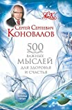 img - for 500 vazhnykh myslei dlia zdorov'ia i schast'ia book / textbook / text book
