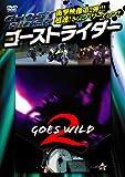 ゴーストライダー2【新価格版】 ~GOES WILD~ ゴーズ ワイルド[DVD]