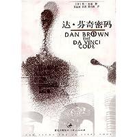 达·芬奇密码 - TXT电子书爱好者 - TXT全本下载