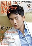 韓国TVドラマガイド Vol.37