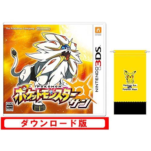 ポケットモンスター サン (オンラインコード:ソフトはメールで配信)【Amazon.co.jp限定特典】オリジナルマイクロファイバーポーチ(イエロー)