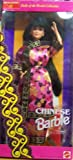 1993 Barbie Chinese