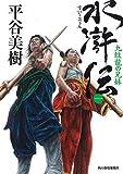 水滸伝 1 九紋龍の兄妹 (ハルキ文庫 ひ 7-17)