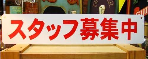 文字看板 スタッフ募集中 赤(ロングサイズ)L-064