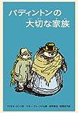 パディントンの大切な家族 (世界傑作童話シリーズ―パディントンの本)