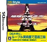 echange, troc DS:Style Series: Chikyuu no Arukikata DS (France)[Import Japonais]