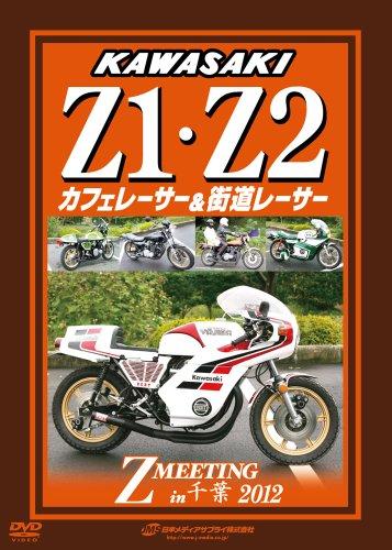 KAWASAKI Z1・Z2 カフェレーサー・街道レーサー Z MEETING in 千葉 [DVD]