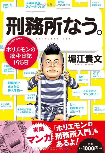 刑務所なう。堀江貴文 (著) (発売日) 2012/3/15