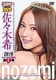 佐々木希 DVD 「nozomi」