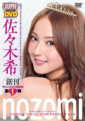 佐々木 希「nozomi」 [DVD]