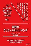 実践型クリティカルシンキング (次の10年にプロフェッショナルであり続ける人の教科書)