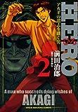 HERO ② (近代麻雀コミックス)