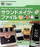 サウンドメイク・ファイル (シンコー・ミュージックMOOK)