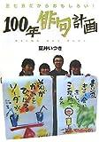 100年俳句計画—五七五だからおもしろい! (Soenshaグリーンブックス)