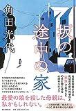 本を読んだ。『坂の途中の家 / 角田光代』