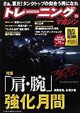 トレーニングマガジン vol.33 特集:「肩・腕」強化月間 (B・B MOOK 1067)