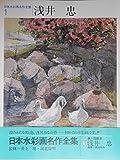 日本水彩画名作全集〈1〉浅井忠 (1982年)